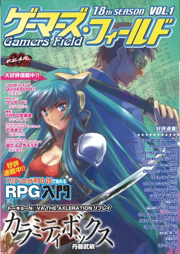 Gamerz / campo 18 th temporada Vol.1