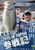 青木大介:SERIOUS 6 2015JB TOP50参戦記 前編 (DVD)