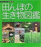 田んぼの生き物図鑑