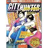 シティーハンター 5(空とぶオシリ!編) (BUNCH WORLD)