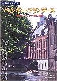 ベルギー・フランダース—中世ヨーロッパ史の縮図 (旅名人ブックス)(谷 克二/武田 和秀)