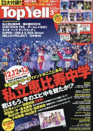 Top Yell(トップエール) 2016年 03 月号 [雑誌]