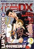 花音DX VOL.13 (13) (花音コミックス)