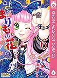 まりもの花~最強武闘派小学生伝説~ 6 (りぼんマスコットコミックスDIGITAL)
