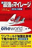 新最強のマイレージ(JAL&ワンワールド編)2014-15年版