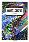 怪奇探偵小説名作選〈7〉蘭郁二郎集―魔像 (ちくま文庫)