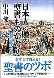 日本人に贈る聖書ものがたり (2-契約の民の巻)