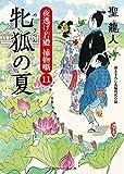 牝狐の夏 夜逃げ若殿 捕物噺11 (二見時代小説文庫)