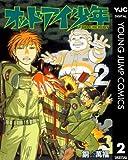 オッドアイ少年 2 (ヤングジャンプコミックスDIGITAL)