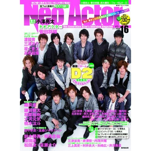 NEO ACTOR(ネオアクター) VOL.16 (廣済堂ベストムック185号)