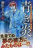 青き炎 Vol.3 最終章 男の旅に終着駅はない! 男の旅(ロマン)編 (マンサンコミックス)