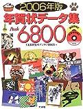年賀状データ集Pack6800〈2006年版〉
