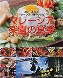 マレーシア楽園の食卓—おいしく作るマレーシア料理のレシピ 楽しめる観光ガイド付き