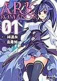 アーク:ロマンサー 1 (MFコミックス アライブシリーズ)