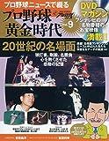 プロ野球ニュースで綴る プロ野球黄金時代 Vol.9 (ベースボール・マガジン社分冊百科シリーズ)