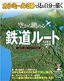 カシミール3Dで見る・自分で描く空から眺める鉄道ルート