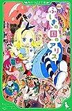 新訳 ふしぎの国のアリス (角川つばさ文庫)