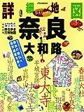 詳細地図で歩きたい町 奈良 大和路 (JTBのムック)