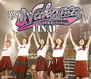 祝THE ポッシボーJapanツアー2014~8年かかりましたわ~FINAL [Blu-ray]
