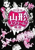 山形スクリーム 1 (サンデーGXコミックス)
