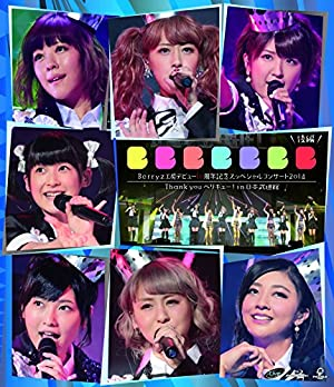 Berryz工房 デビュー10周年スッペシャルコンサート 2014 THANK you ベリキュー! In 日本武道館 (後篇) [Blu-ray]