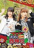 お祓え!西神社Vol.4 [DVD] -