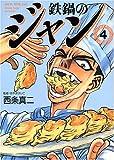 鉄鍋のジャン (4) (MF文庫)