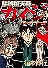 賭博堕天録カイジ ワン・ポーカー編 第9巻 2015年12月04日発売