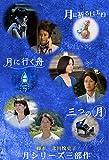 月に祈るピエロ 月に行く舟 三つの月 月シリーズ三部作 [DVD]