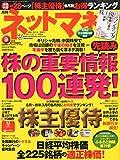 ネットマネー 2015年 09 月号 [雑誌]