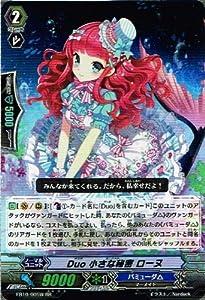 Duo 小さな秘密 ローヌ RR 白 ヴァンガード 歌姫の二重奏 eb10-005w