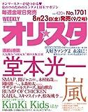 オリ☆スタ 2013年 9/2号 [雑誌]