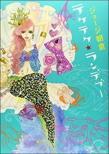 テケテケ★ランデブー 4 (Feelコミックス)