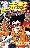 新・仮面の忍者赤影 3 (少年チャンピオン・コミックス)