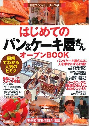 はじめてのパンケーキ屋さんオープンBOOK―図解でわかる人気のヒミツ