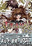 バンパイアドール・ギルナザン 3 (3) (IDコミックス ZERO-SUMコミックス)