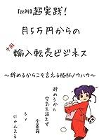 【図解】超実践!月5万円からの中国輸入転売ビジネス: ~辞めるからこそ言える極秘ノウハウ~