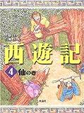 西遊記〈4〉仙の巻 (斉藤洋の西遊記シリーズ (4))