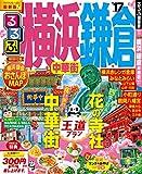 るるぶ横浜 鎌倉 中華街'17 (国内シリーズ)