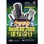 7 jours pour apprendre AutoCAD 2009 A...