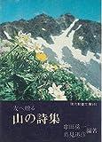 山の詩集―友へ贈る (1967年) (現代教養文庫)