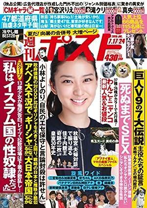 週刊ポスト 2015年 7/24 号 [雑誌]