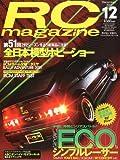 RC magazine (ラジコンマガジン) 2011年 12月号 [雑誌]