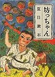 坊っちゃん (角川文庫) [文庫] / 夏目 漱石 (著); 角川書店 (刊)