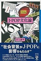 J−POP文化論 (ジェイポップ ブンカロン)