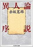 異人論序説 (ちくま学芸文庫)