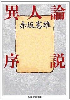s1412-r01.jpg (ちくま学芸文庫)