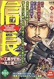 信長 4 (MFコミックス)