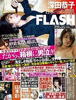週刊FLASH(フラッシュ) 2016年1月19日号(1360号) [雑誌]