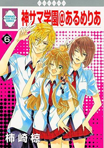 神サマ学園@あるめりあ(6) (冬水社・いち*ラキコミックス) (いち・ラキ・コミックス)